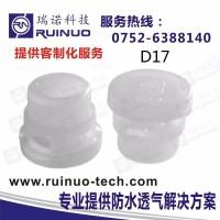 瑞诺科技D17 防水透气阀 日化工包装桶用透气塞通气口泄压塞PVD10PVD17