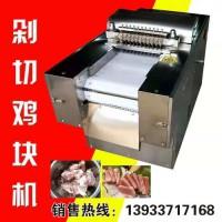 宏迈888 剁鸡块机  优质 鸡肉加工设备