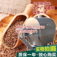 咖啡烘焙机 药材炒货机 香油加工设备  鑫莱特CX-12
