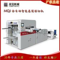 模切机品牌 药盒全自动压痕模切机 数控切模机 高宝MQJ920 纸包装产品专用加工设备