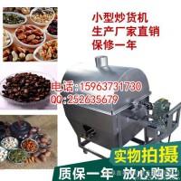 滚筒炒锅 炒籽机 多功能炒货机 香油加工设备 鑫莱特CX-12