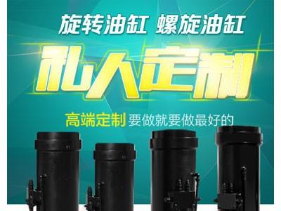 卓安特 工程机械 摆动油缸 可定制 油缸95型号 螺旋油缸