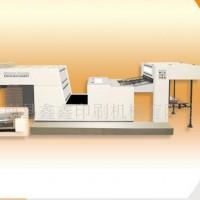 鑫鑫印刷机械YW-1020A型全自动折光压纹机
