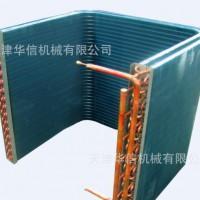 华信机械 两器 表冷器 冷凝器 空调翅片管风冷冷凝器 铝箔开窗波纹翅片定做天津周边包送