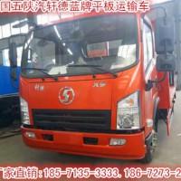 厂家供应陕汽蓝牌国五小型平板运输车|工程机械运输车|平板车|挖机拖车