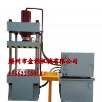 液压机  四柱液压机  液压机机械   滕州市金润机械有限公司