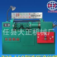 Z28-150螺纹加工 设备滚丝机-大正 滚丝机 专业制造!