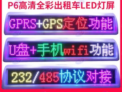 【深圳供应出租车LED顶灯室外支撑式p6车载显示屏单色】