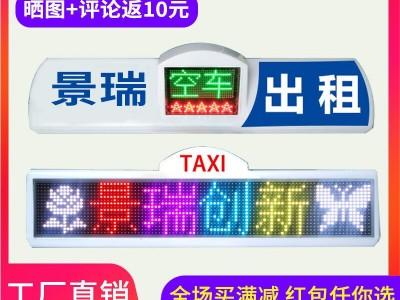 GPRS无线群发出租车后窗LED广告屏全城同步播放