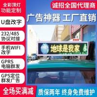 彩广告显示屏 出租车车载LED广告屏