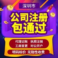 公司注册资质代办,代理记账,公司注销找深圳知道集团