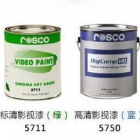 美国进口ROSCO抠像漆