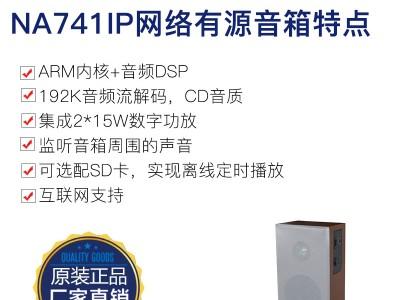 IP网络音箱(主副音箱)深圳实力研发生产厂家