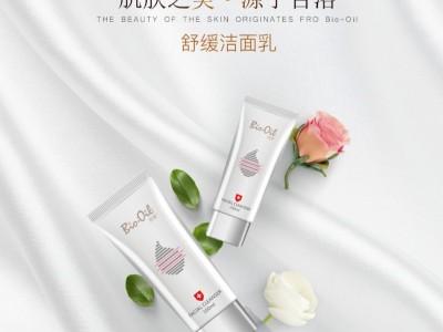Bio-Oil百洛舒缓洁面乳清洁抗氧保湿卸妆