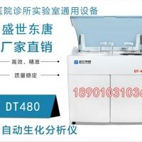 DT480全自动生化分析仪厂家直销 国产生化分析仪报价