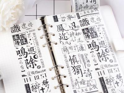 来图定制特殊油墨古风小箴言文字款和纸胶带