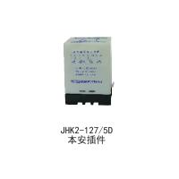 JHK2-127/5D本安插件价格