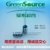 超级电容2.7V1.0F