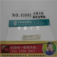 中国农业银行工号牌/亚克力胸牌/员工工作胸牌