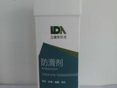浴室防滑剂
