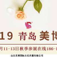 2019年秋季青岛美博会-2019年青岛秋季美博会