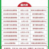 2019年CHINA青岛美博会-2019年青岛美博会