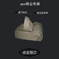 除尘器布袋滤袋 耐高温防腐蚀pps除尘布袋 除尘环保质量保证