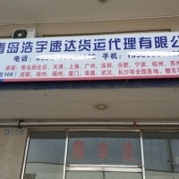 青岛至扬州物流运输公司 价位合理 值得信赖