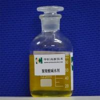 华轩高新高性能减水剂KH-D1-X 武汉减水剂厂家 可发样品