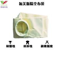除尘布袋工业除尘器布袋滤袋耐高温覆膜除尘滤袋氟美斯锅炉收尘袋