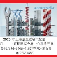 2020年上海法兰克福汽配展官网