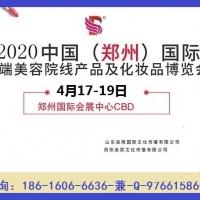 2020年郑州美博会|2020年国际郑州美博会