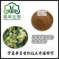 椴树花纯粉水溶型 椴树花提取液出厂价 椴树花浓缩浸膏厂家直销