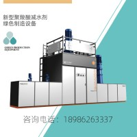 华轩高新多功能聚羧酸减水剂合成设备 可移动集成设计