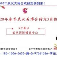 2020年武汉美博会