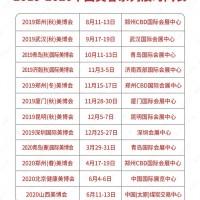 2019年郑州美博会