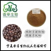 鸦蛋子提取物10:1 厂家供应鸦胆子粉水溶型 橡胶子浓缩浸膏