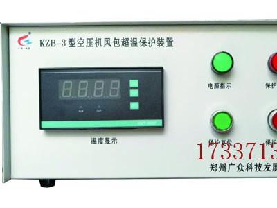 买KZB-3型储气罐超温保护装置找郑州广众