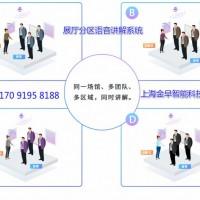 北京出售无线讲解器 自助讲解机导览器