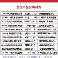 2020年郑州国际汽车后市场博览会(2020-CIAAF)