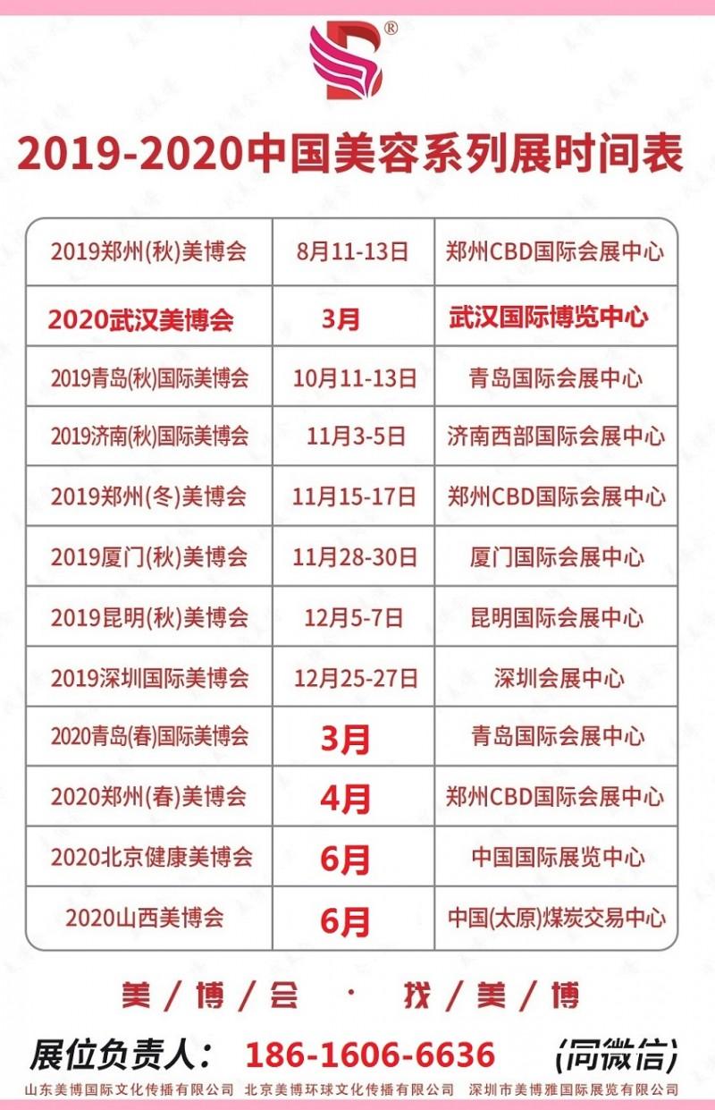 2020年北京美博会-CHINA北京2020年美博会