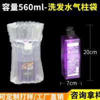 560ml洗发露气柱袋 气柱卷材洗发水缓冲包装充气袋定制