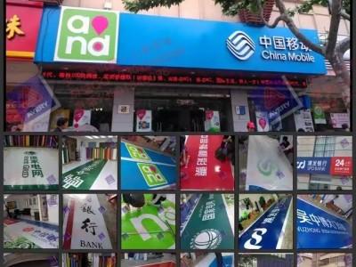 河南3M中国移动5G招牌制作|移动招牌画面制作
