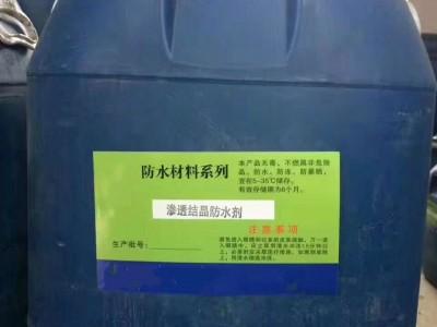 北京无机渗透结晶防水剂厂家15028685375