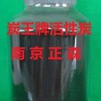 炭王牌ZS-06型超级双电层电容器专用活性炭