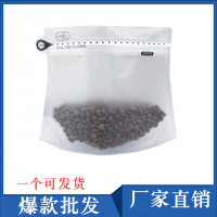 半磅咖啡豆异型袋日本丸山同款夹链钻石袋坚果干果茶叶食品自封袋