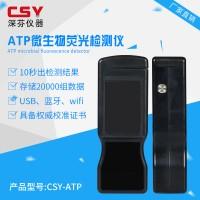 医院疾控中心ATP荧光检测仪生产厂家