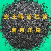 炭王牌ZS-21型柠檬酸脱色专用活性炭