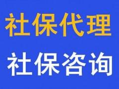 代买十堰社保公司,代理黄冈五险一金,交代缴襄阳社保