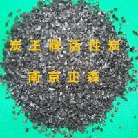 炭王牌ZS-20型脱氧气专用活性炭